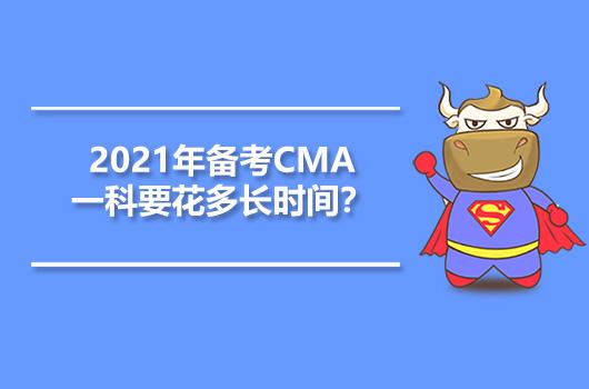 2021年备考CMA一科要花多长时间?