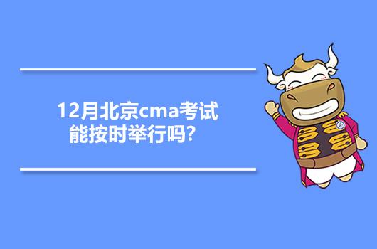 12月北京cma考试能按时举行吗?