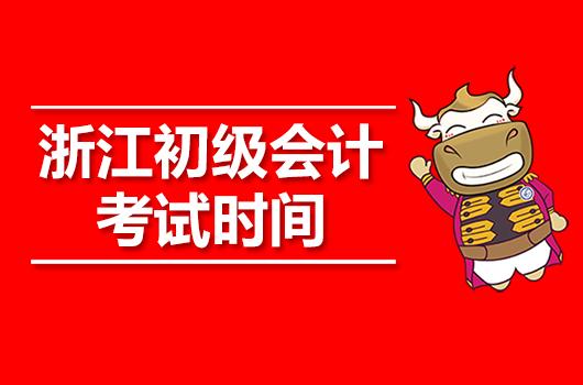 2021年浙江初级会计考试时间即将开始,你准备好了吗?