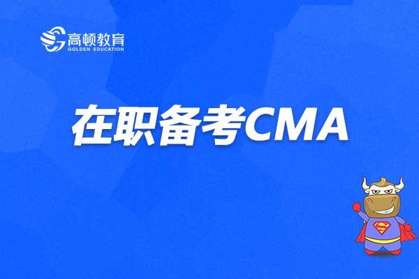 在职备考CMA管理会计:让自己的能力匹配得上野心