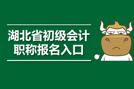 湖北省初级会计职称报名入口在哪?附报名条件