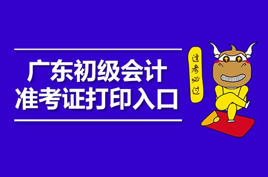 广东初级会计准考证打印入口及时间一览表