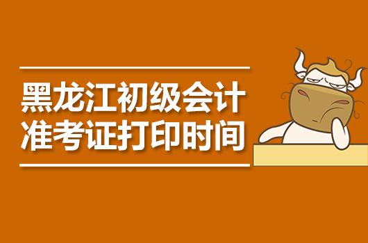 黑龙江初级会计准考证打印时间确定在哪天