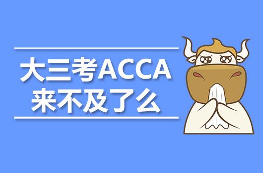 大三考ACCA来不及了么