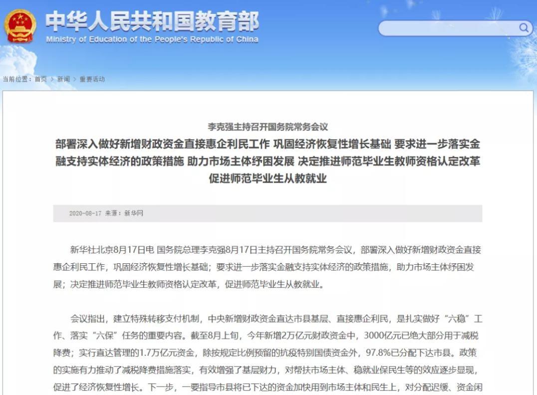 教育部最新公告:这些人可获得上海教师资格认定免试资格!