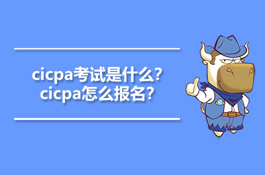cicpa考试是什么?cicpa怎么报名?