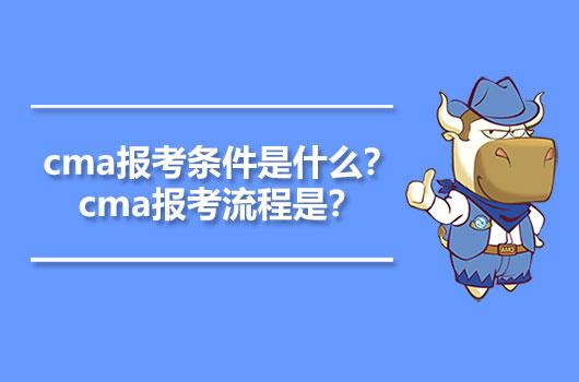 cma报考条件是什么?cma报考流程是?