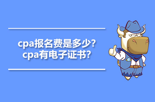 cpa报名费是多少?cpa有电子证书?