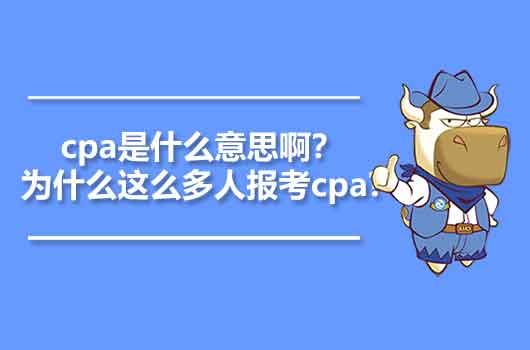 cpa是什么意思啊?为什么这么多人报考cpa?
