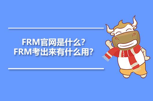 FRM官网是什么?FRM考出来有什么用?