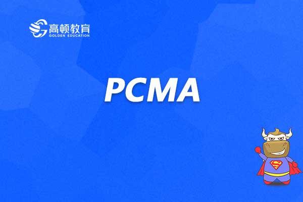 2020年高级PCMA怎么考试?