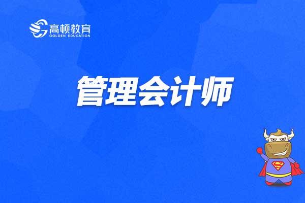2020年12月初级管理会计师考试安排