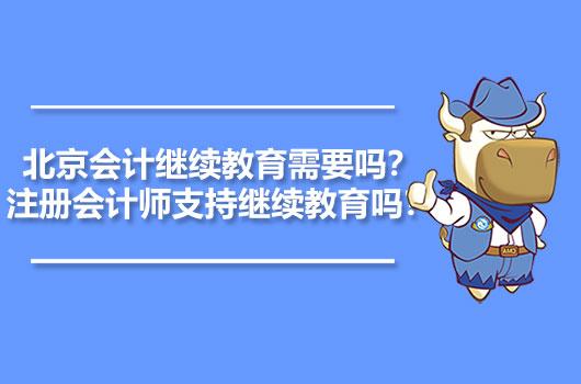 北京会计继续教育需要吗?注册会计师支持继续教育吗?