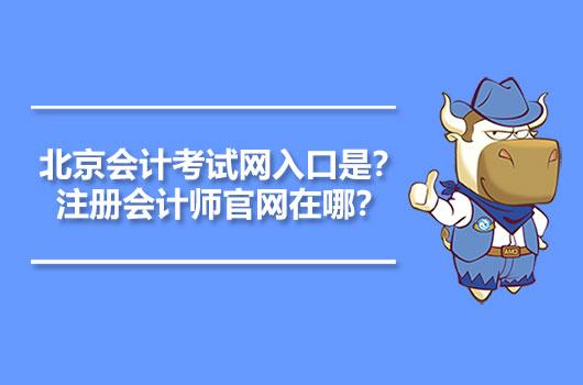 北京会计考试网入口是?注册会计师官网在哪?