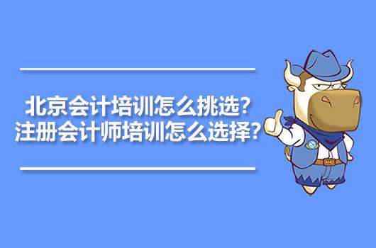 北京会计培训怎么挑选?注册会计师培训怎么选择?