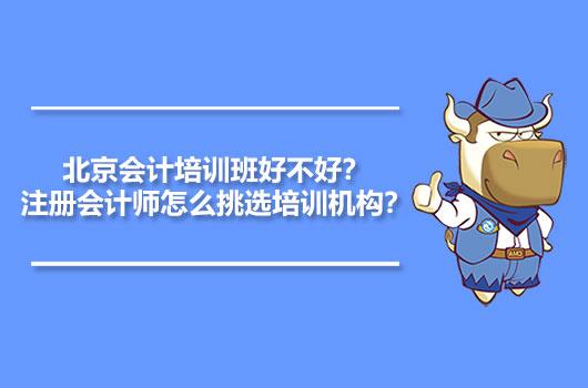 北京会计培训班好不好?注册会计师怎么挑选培训机构?
