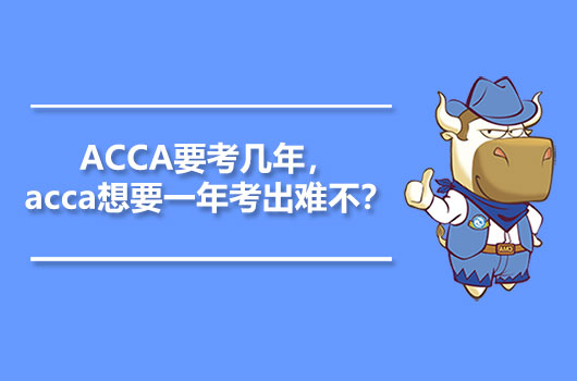 ACCA要考几年,acca想要一年考出难不?