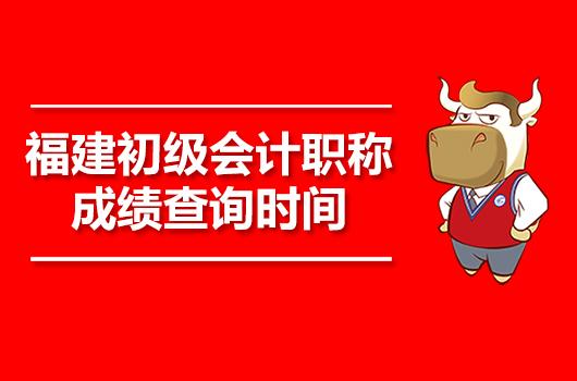 福建初级会计职称成绩查询时间及入口一览表【公告】