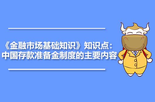 《金融市场基础知识》知识点:中国存款准备金制度的主要内容
