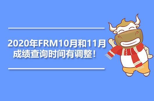 2020年FRM10月和11月成绩查询时间有调整!