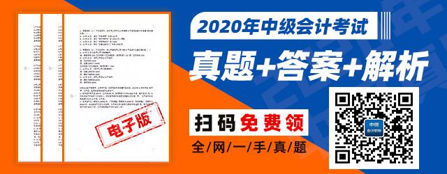 2020年中级会计职称《中级会计实务》考试真题及答案选择题第一批