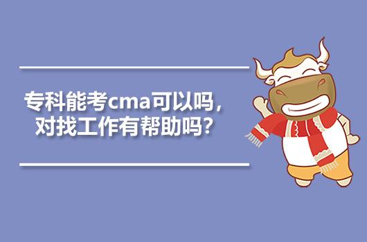专科能考cma可以吗,对找工作有帮助吗?