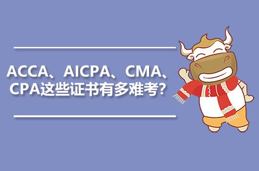ACCA、AICPA、CMA、CPA这些证书有多难考?