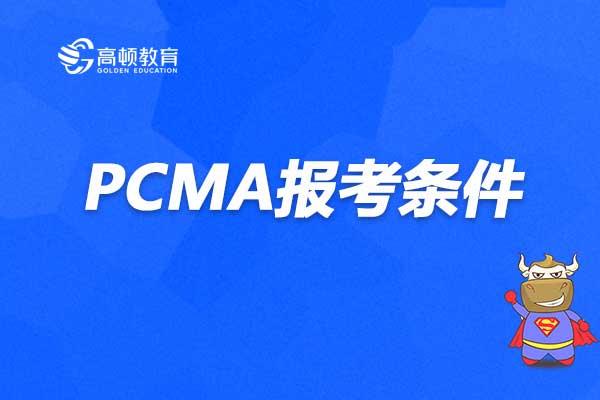 PCMA报名条件都是什么要求?