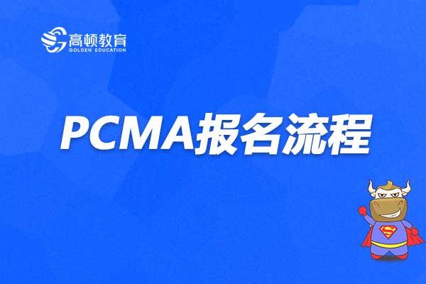 2021年PCMA報名都需要準備什么?怎么報名的?