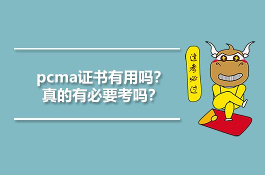 pcma证书有用吗?真的有必要考吗?