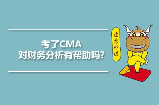 考了CMA对财务分析有帮助吗?