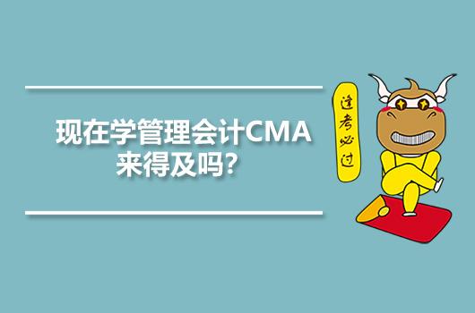 现在学管理会计CMA来得及吗?对就业真的有帮助?