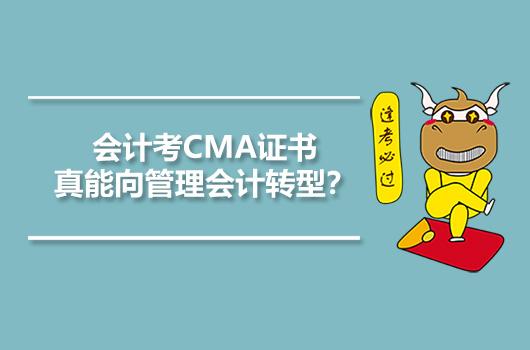 会计考CMA证书真能向管理会计转型?
