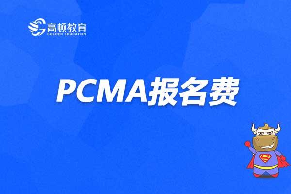 PCMA报名费用要花多少钱?