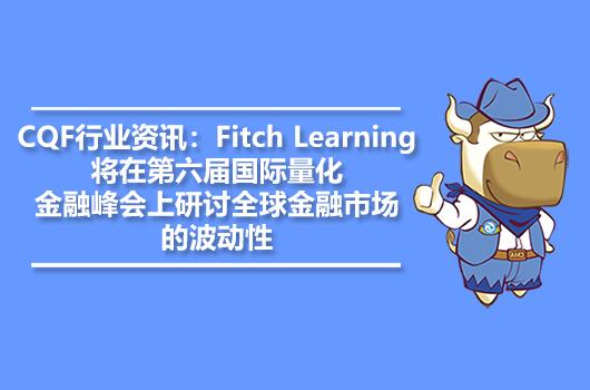 CQF行业资讯:Fitch Learning将在第六届国际量化金融峰会上研讨全球金融市场的波动性
