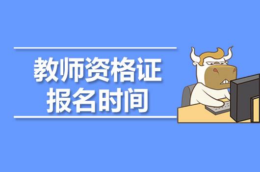 教师资格证报名时间