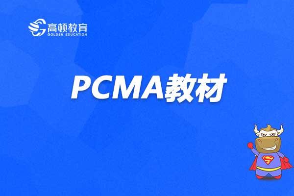 想考初级PCMA用什么教材好?