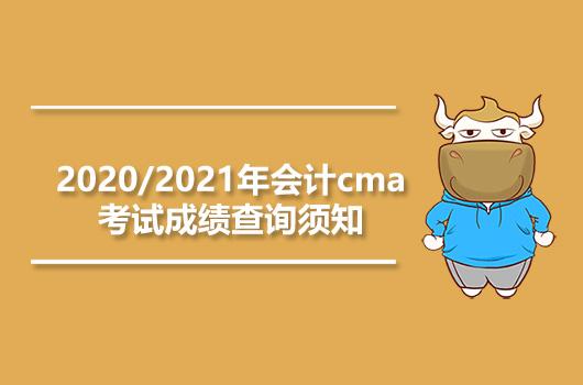 2020/2021年会计cma考试成绩查询须知