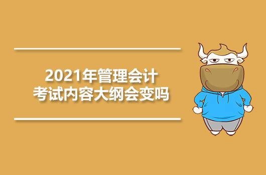 2021年管理会计考试内容大纲会变吗