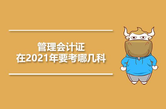 管理会计证在2021年要考哪几科