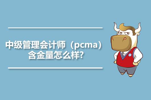 中級管理會計師(pcma)含金量怎么樣?值得考嗎?