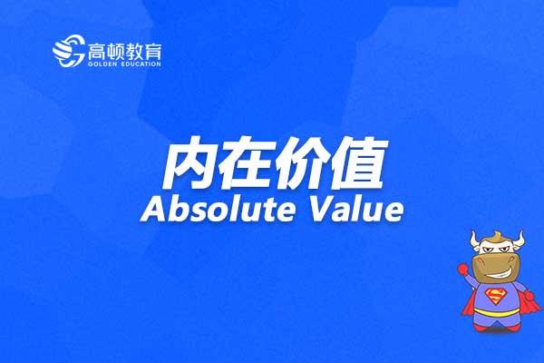 怎么理解内在价值Absolute Value?