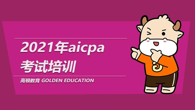 2021年aicpa考试培训怎么选择,选择高顿教育怎么样