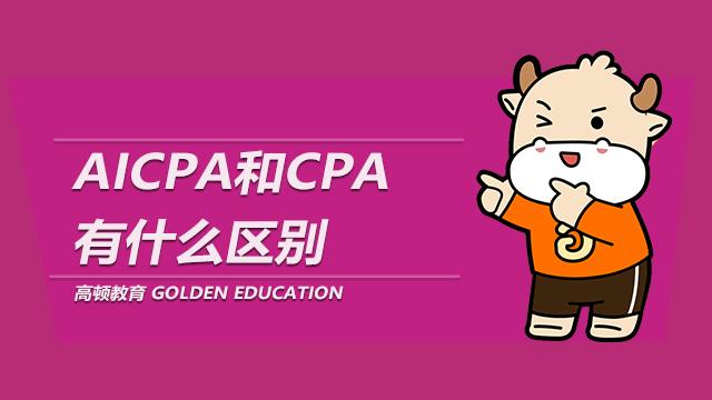 2021年aicpa和cpa有什么区别,aicpa和cpa的就业前景如何