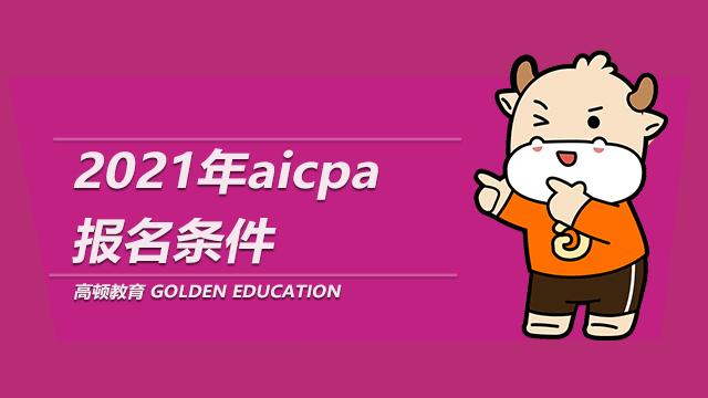 2021年aicpa报名条件,大学生可以报考aicpa吗