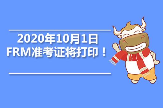 2020年10月1日FRM准考证将打印!