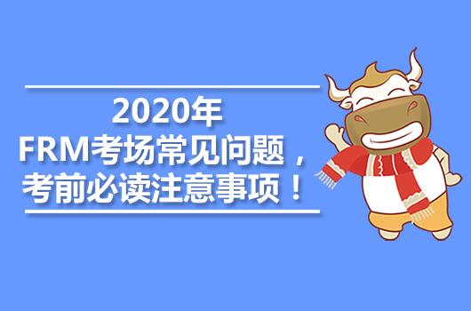 2021年FRM考场常见问题,FRM考前必读注意事项!
