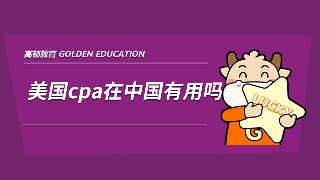2021年美國cpa在中國有用嗎,在國內可以應聘哪些崗位