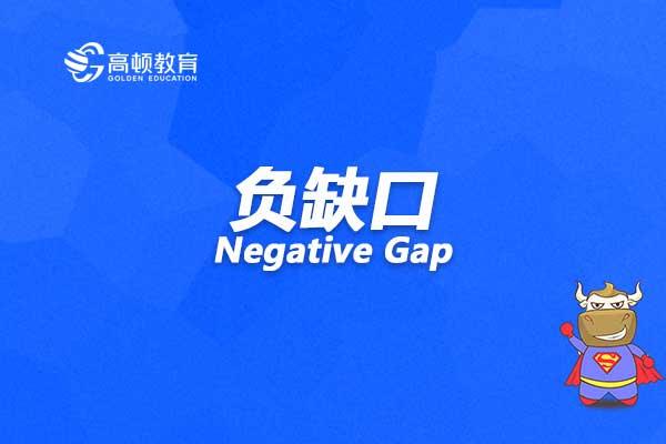 什么是Negative Gap?负缺口怎么理解?