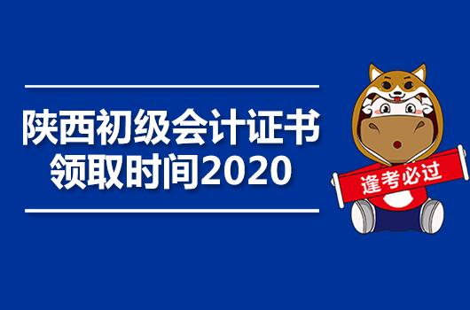 陕西初级会计证书领取时间2020在哪天?需要准备什么材料?